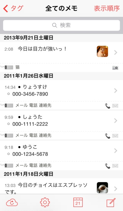 「MomoNote (sync with web)」のスクリーンショット 1枚目