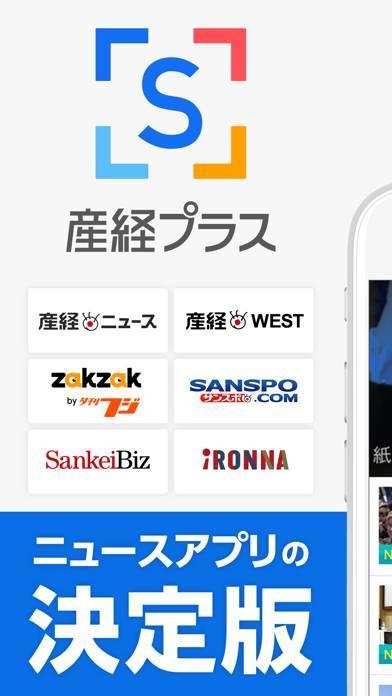 「産経プラス - 産経新聞グループのニュースアプリ」のスクリーンショット 1枚目