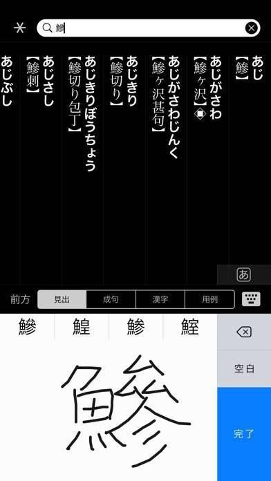 「大辞林」のスクリーンショット 3枚目
