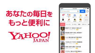 「Yahoo! JAPAN」のスクリーンショット 1枚目