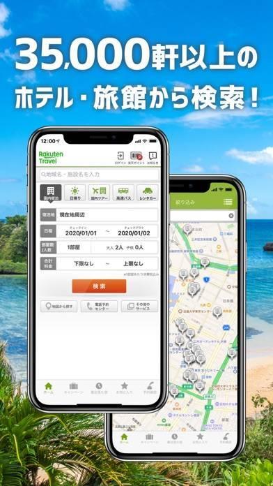 「楽天トラベル - 旅行や出張に便利!ホテル予約アプリ!」のスクリーンショット 2枚目