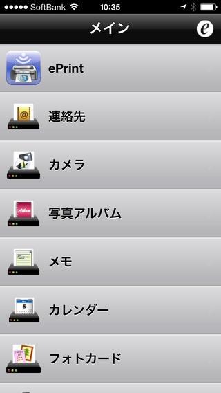 「ePrint Free」のスクリーンショット 1枚目