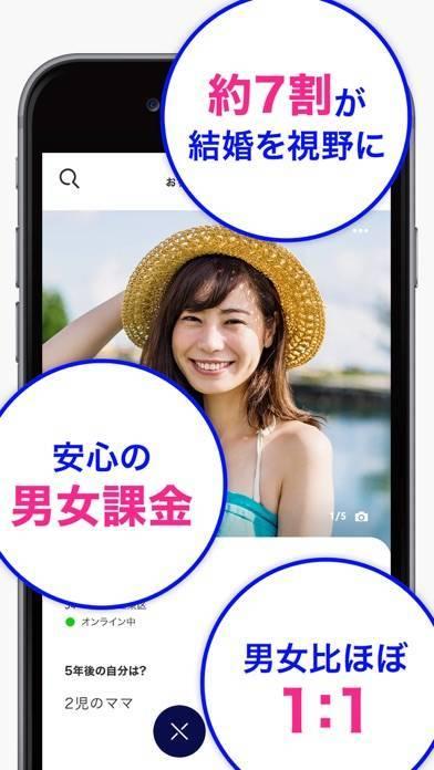 「Match 婚活・マジメな出会いマッチング アプリ」のスクリーンショット 2枚目