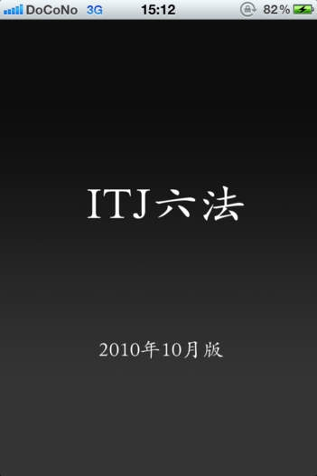 「ITJ六法 2010年10月版」のスクリーンショット 1枚目