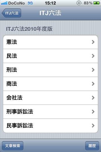 「ITJ六法 2010年10月版」のスクリーンショット 2枚目