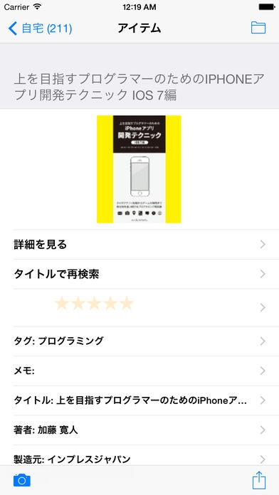 「ItemShelf Lite」のスクリーンショット 3枚目