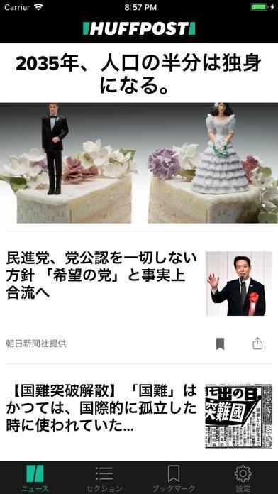 「ハフィントンポスト‐ニュースや政治」のスクリーンショット 1枚目