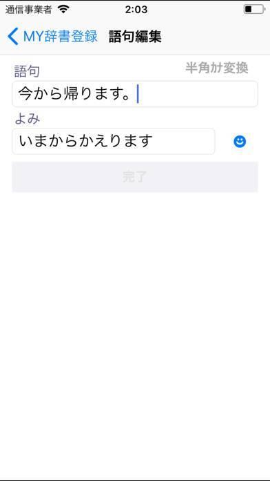 「MY辞書登録」のスクリーンショット 2枚目