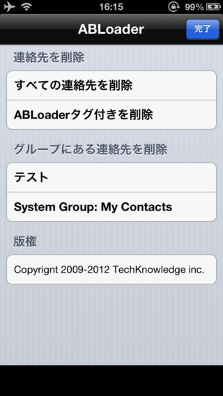 「ABLoader(携帯アドレス変換)」のスクリーンショット 2枚目