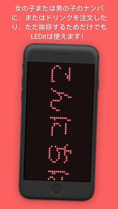 「LEDit」のスクリーンショット 1枚目