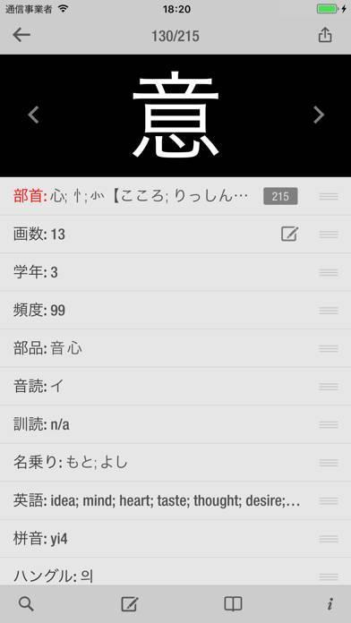 「wishoTouch 手書き漢字辞典・和英辞典」のスクリーンショット 3枚目