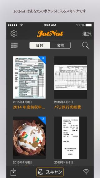 「Scanner by JotNot Pro | 文書、レシート、ファックス、経費、ホワイトボードをスキャンして PDF ファイルを作成」のスクリーンショット 1枚目