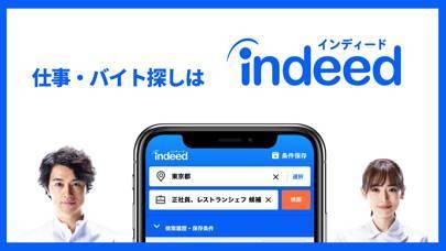 「Indeed 求人検索(バイト・仕事探し)」のスクリーンショット 1枚目