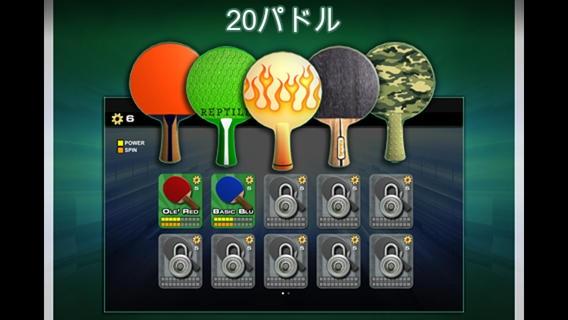 「World Cup Table Tennis™」のスクリーンショット 2枚目