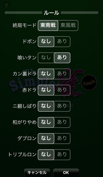 「Simple! 雀 Touch」のスクリーンショット 3枚目