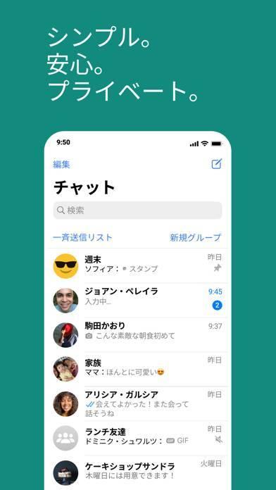 「WhatsApp Messenger」のスクリーンショット 1枚目