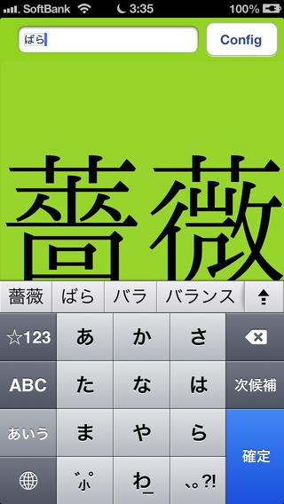「DekaMoji」のスクリーンショット 1枚目