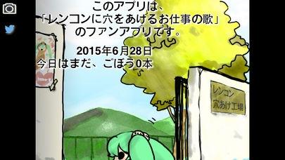 「i蓮根LITE」のスクリーンショット 2枚目
