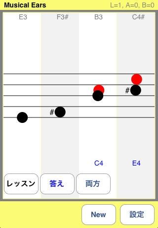 「音感つくかな - Musical Ears」のスクリーンショット 1枚目