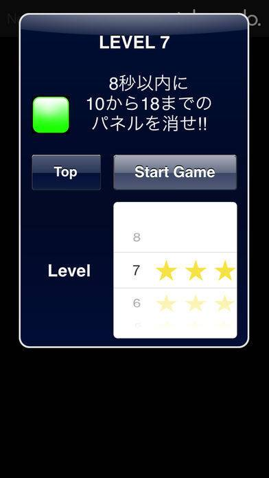 「Touch the Numbers」のスクリーンショット 2枚目