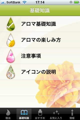 「癒しの香り」のスクリーンショット 3枚目