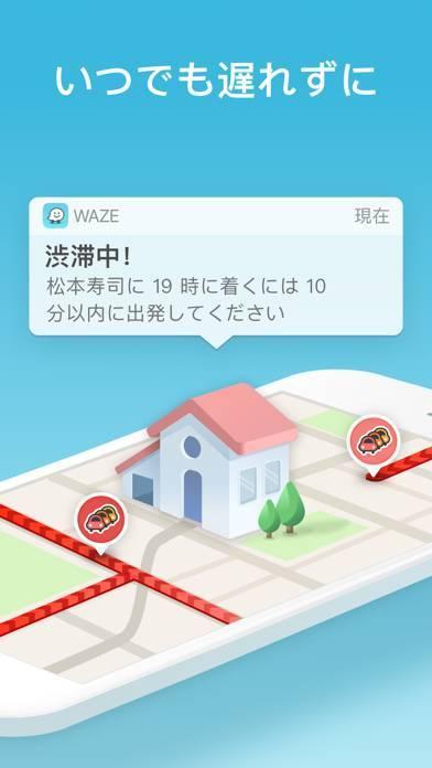 「Waze カーナビ & 交通情報」のスクリーンショット 3枚目