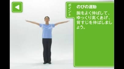 「ラジオ体操 第1」のスクリーンショット 2枚目