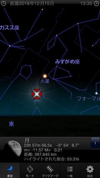 「天文学 3D: 星、惑星、星座を探検!」のスクリーンショット 1枚目