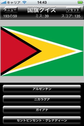 「国旗クイズ」のスクリーンショット 3枚目