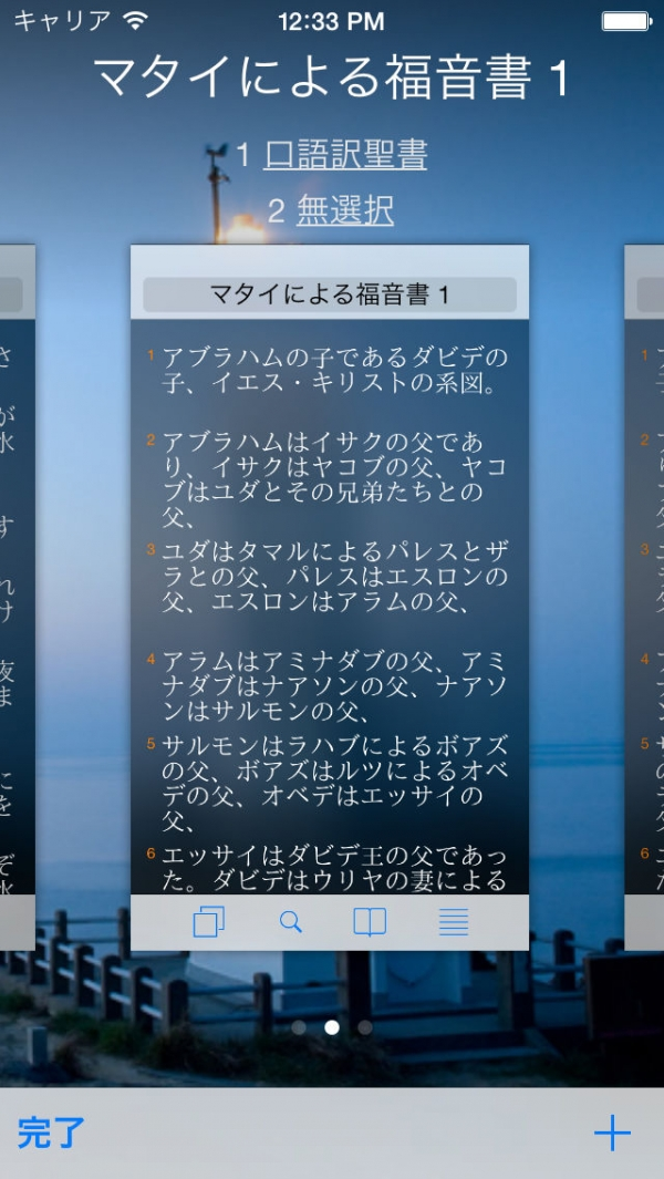 「対訳聖書(新約)」のスクリーンショット 3枚目