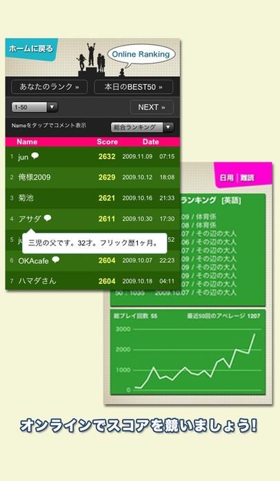 「タイピング Hi -フリック練習」のスクリーンショット 3枚目