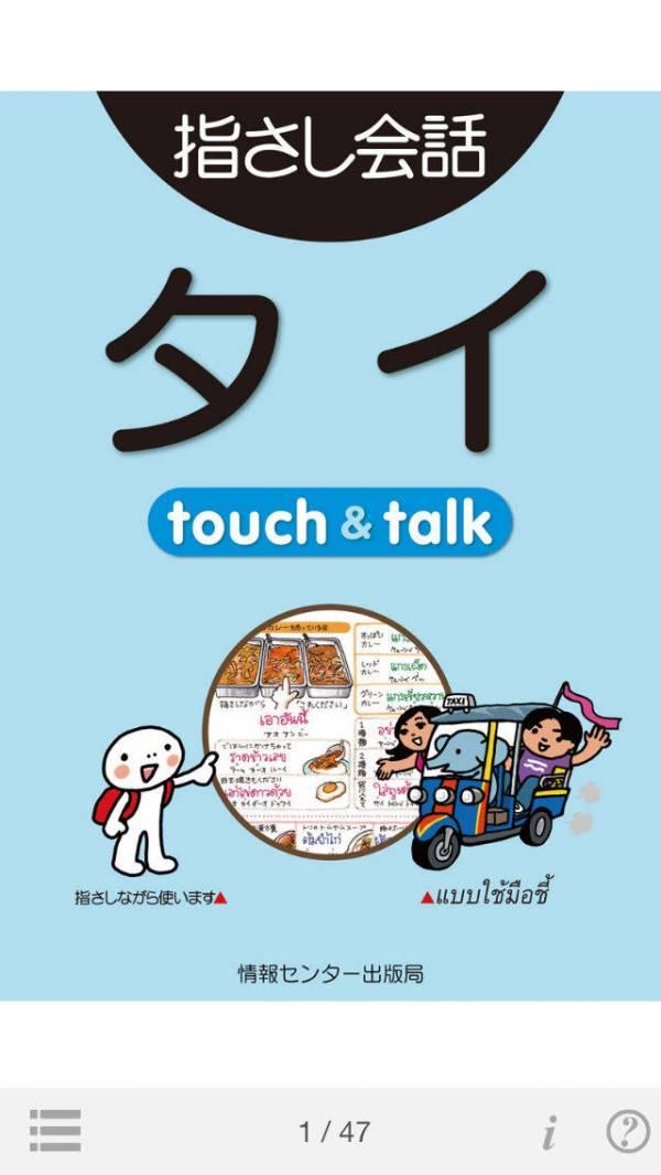 「指さし会話タイ touch&talk」のスクリーンショット 1枚目