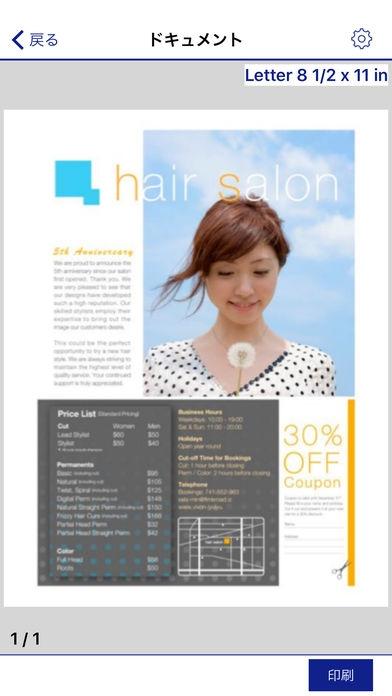 「Epson iPrint」のスクリーンショット 2枚目