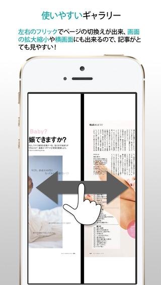 「電子雑誌書店 マガストア」のスクリーンショット 3枚目