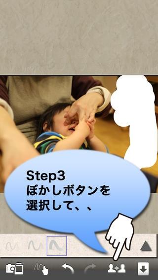 「ぼかっしゅ」のスクリーンショット 3枚目