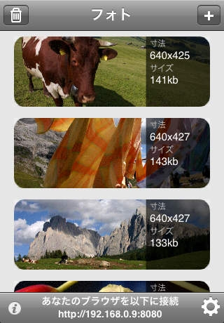 「WiFiPhoto」のスクリーンショット 3枚目