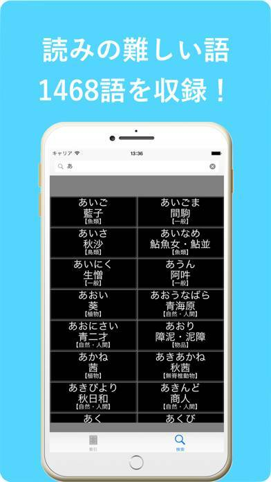 「i-難読漢字辞書」のスクリーンショット 2枚目