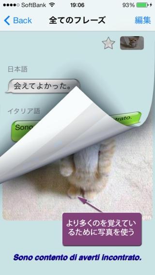 「イタリア語 - 音声機能付き イタリア語会話 翻訳・フレーズ集」のスクリーンショット 2枚目