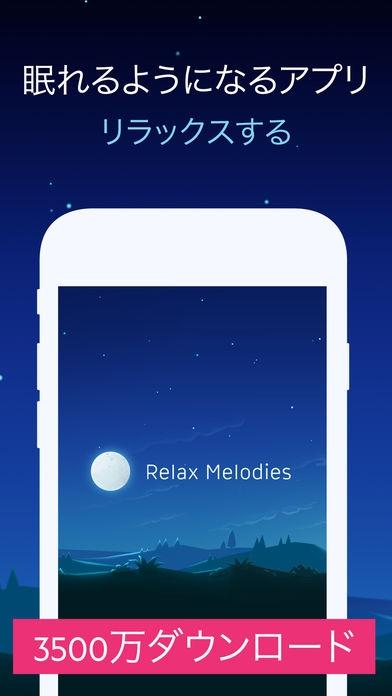 「Relax melodies P: 睡眠・瞑想・リラックス・不眠解消に最適」のスクリーンショット 1枚目