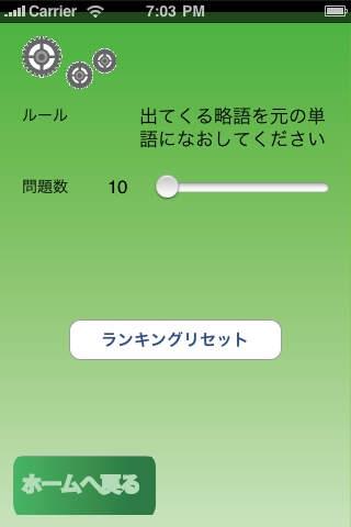 「i略語」のスクリーンショット 2枚目