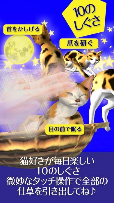 「三毛猫にタッチ! ねこの鳴き声可愛い、いつでも遊ぶペット無料ネコアプリ!」のスクリーンショット 1枚目