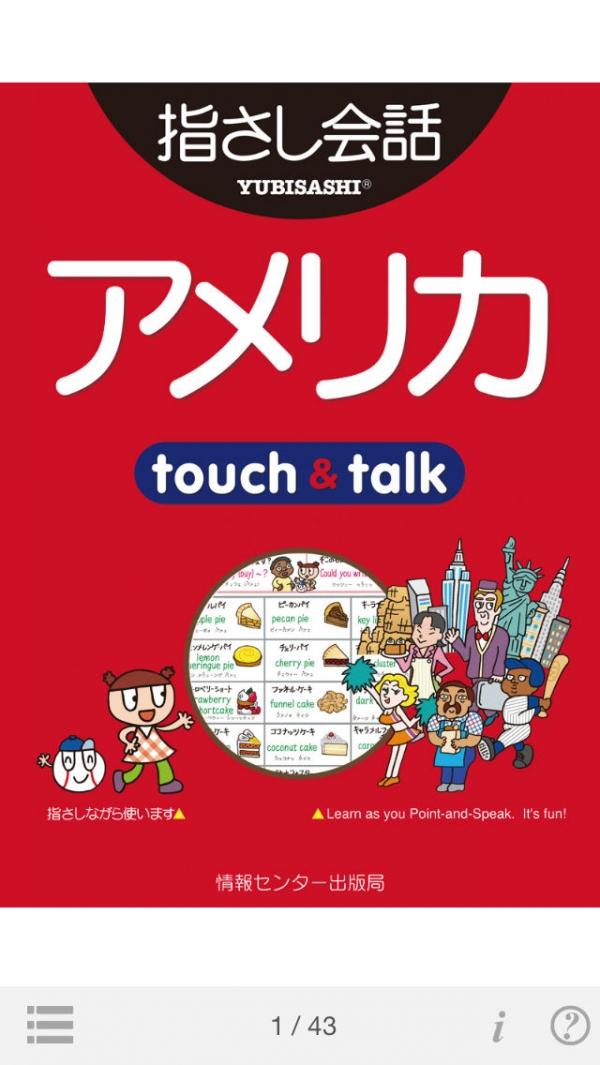 「指さし会話アメリカ touch&talk」のスクリーンショット 1枚目