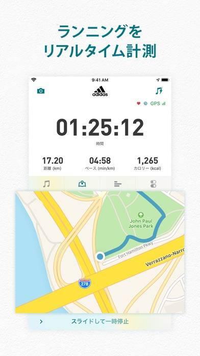 「adidas Running ランニング&ウォーキング」のスクリーンショット 1枚目
