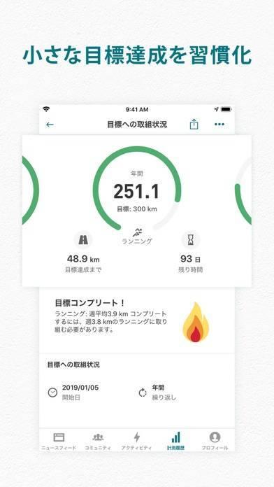 「adidas Running ランニング&ウォーキング」のスクリーンショット 2枚目