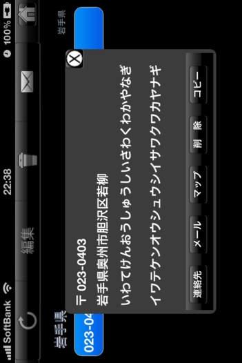 「郵便番号 検索」のスクリーンショット 2枚目