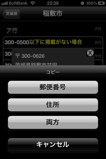 「郵便番号 検索」のスクリーンショット 1枚目