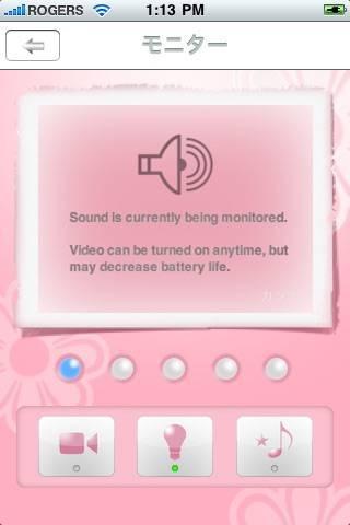 「ベビーサイト」のスクリーンショット 3枚目