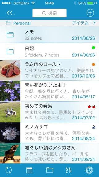 「RainbowNote Lite: 日記や写真入りメモに便利な、カレンダー付きノート」のスクリーンショット 3枚目