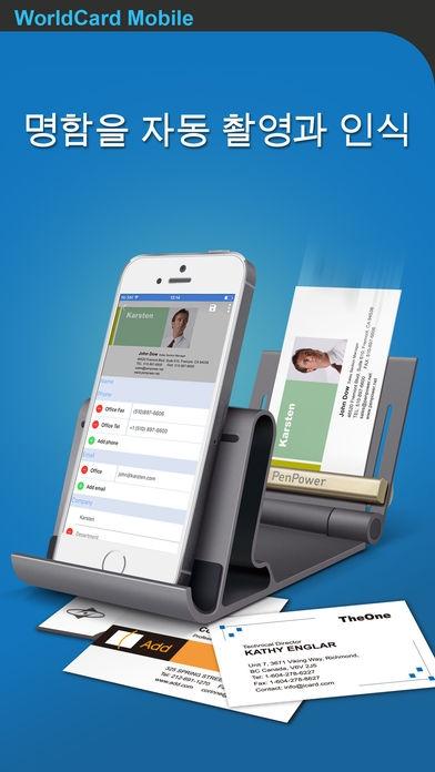 「WorldCard Mobile (한국어 버전)」のスクリーンショット 1枚目