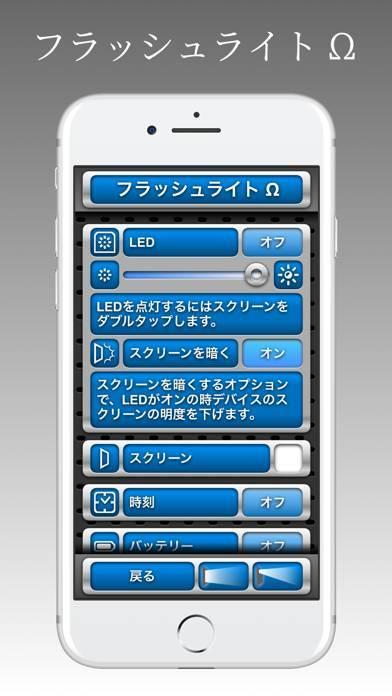 「フラッシュライト Ω」のスクリーンショット 3枚目